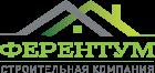 Ферентум - строительная компания